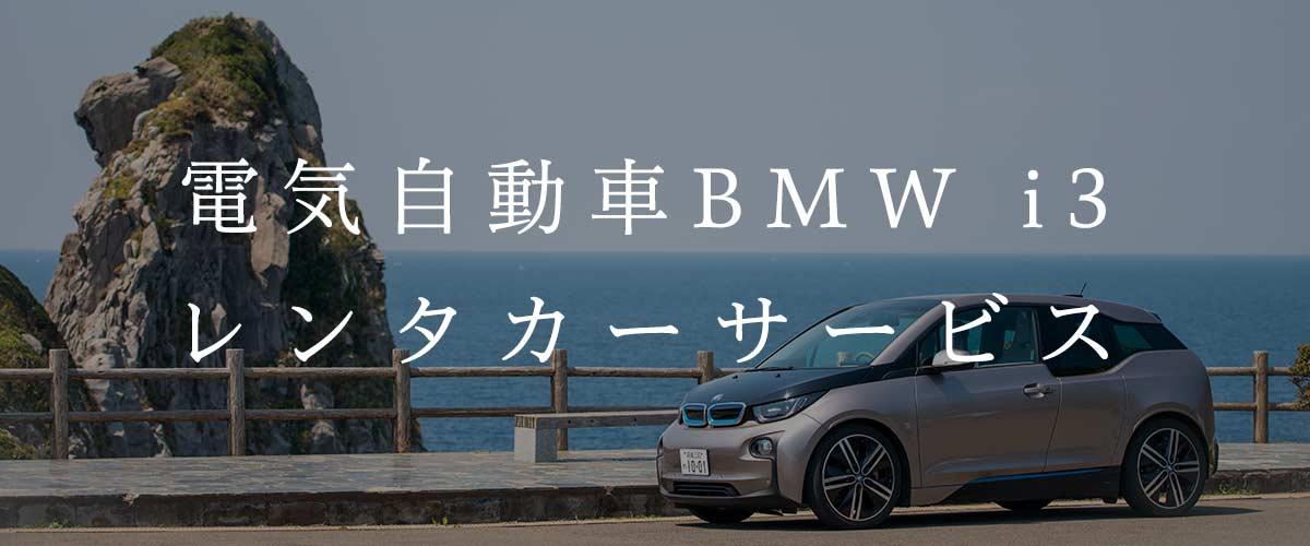 BMW i3 レンタカー
